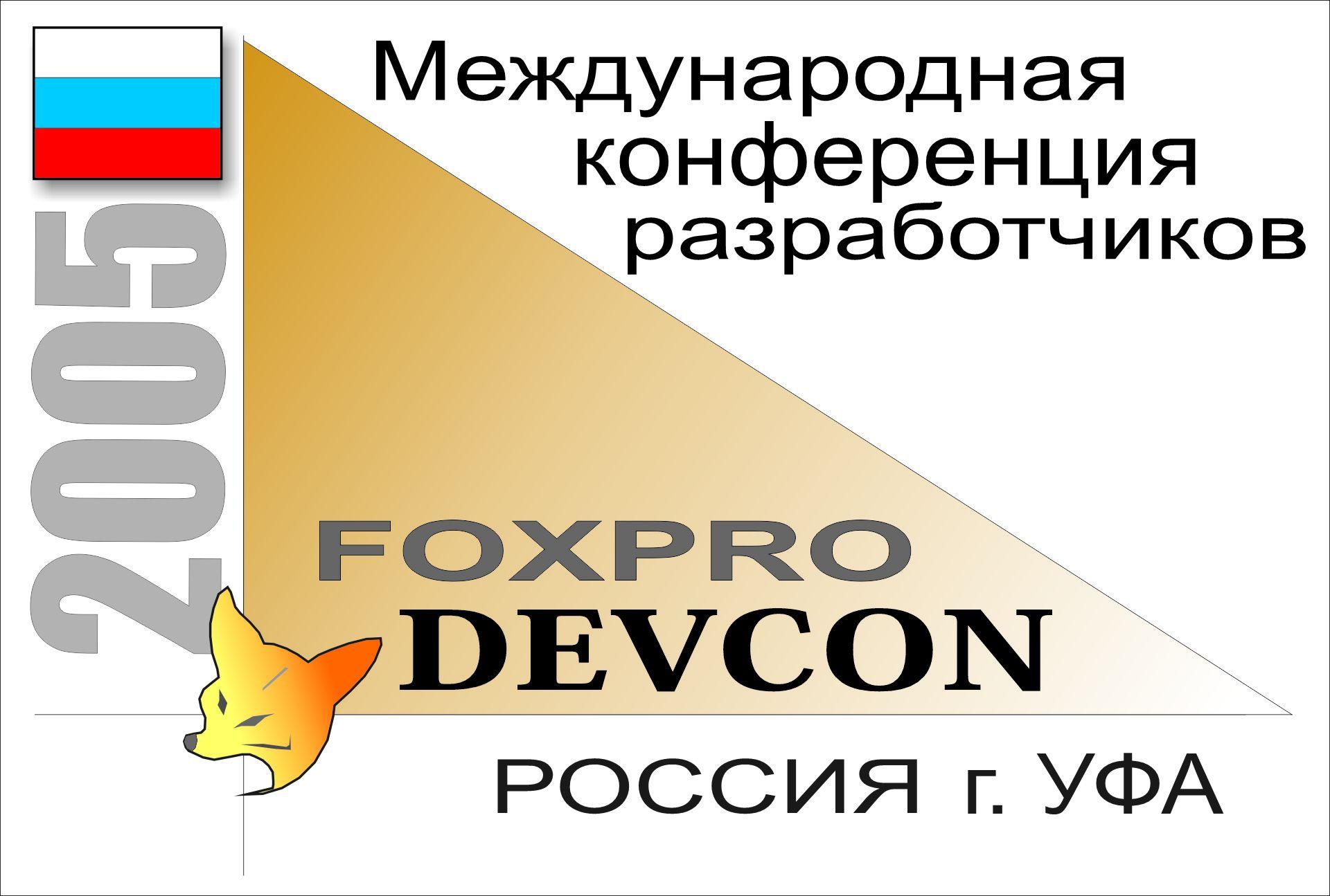 Уфа 2005