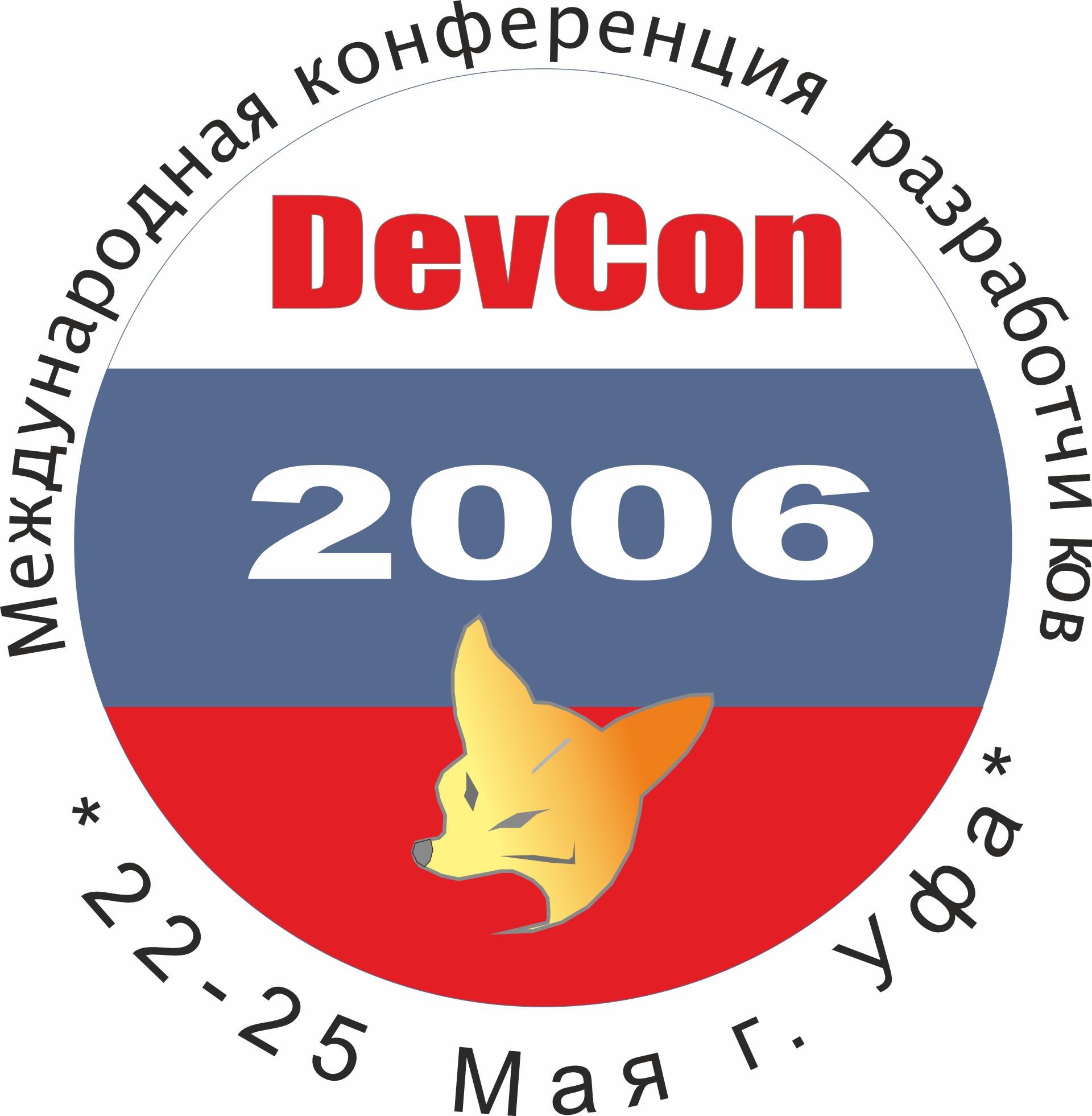 Уфа 2006